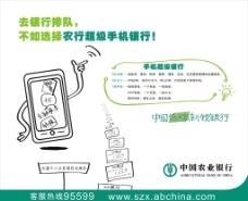 手机银行图片