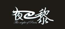 夜巴黎图片