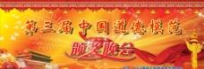 第三届中国道德模范图片