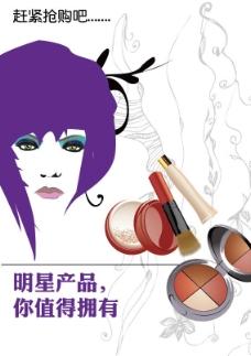 化妆品淘宝宣传海报图片