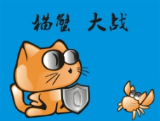 猫蟹大战图片