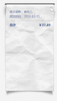 付款流程单