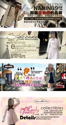 淘宝促销女装 主题banner