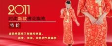 时尚新娘旗袍