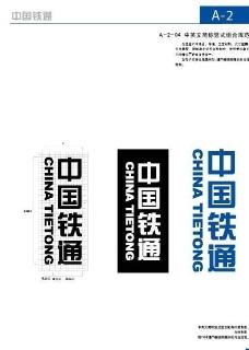 中英文简称竖式组合图片