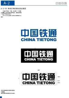 中英文简称横式组合图片
