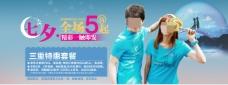 七夕五折广告