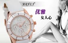 手表淘宝海报图片