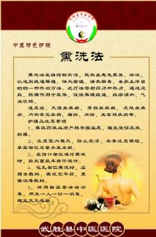 熏洗法 中医文化图片