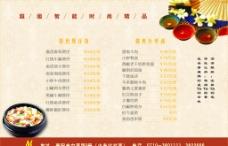 餐台纸 菜单图片