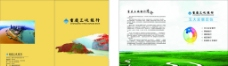 三峡银行 画册图片