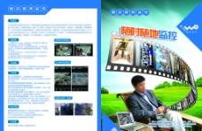 联通移动视频监控图片