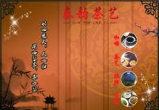 茶艺海报图片