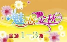 秋季海报 魅惑金秋图片