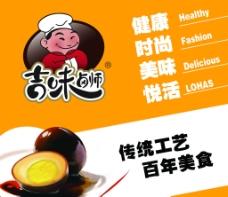 食品促销海报图片