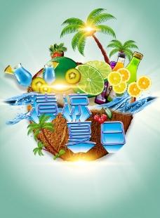 清凉夏日海报设计图片