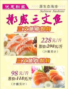 三文鱼海报图片