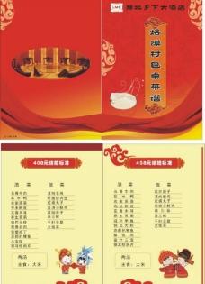 豫北乡下菜谱图片