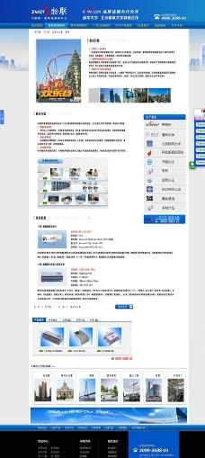 中易物联网站设计图片