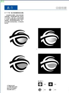 标志墨稿和反白稿图片