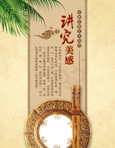 饮食文化海报图片