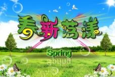 春新荡漾图片