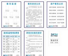 广电网格服务公约图片