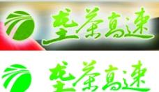 垄茶高速 标志图片