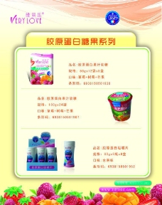 食品糖果图册图片