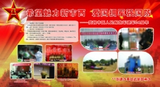 庆祝中国人民解放军建军84周年军营宣传画