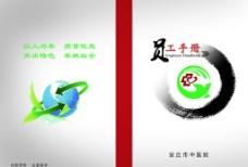 中医院员工手册图片