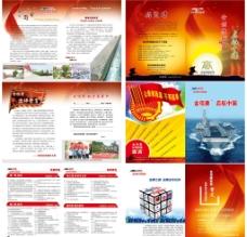 启航中国 画册设计图片