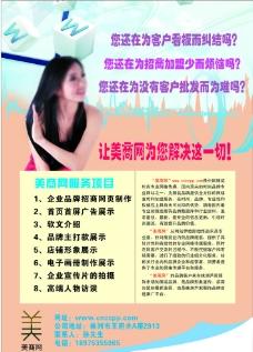 网站宣传海报图片