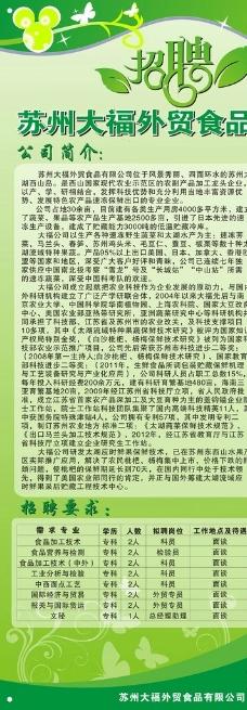 蘇州大福招聘簡章展板圖片