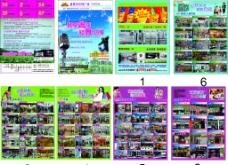 盈锋购物广场促销册图片