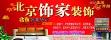 北京饰家装饰图片