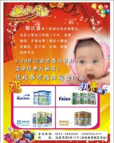 盛大开业传单 母婴店图片