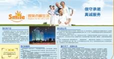 新华保险彩页图片
