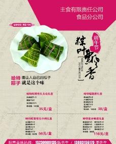 粽子价目表图片