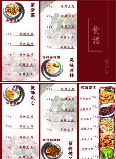 餐饮三折页图片