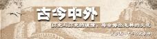 中国风banner