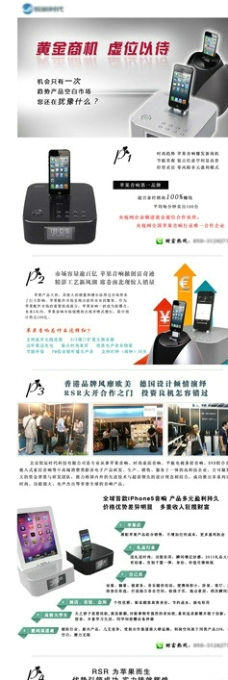 音响产品banner图片