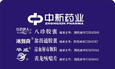 中新药业图片