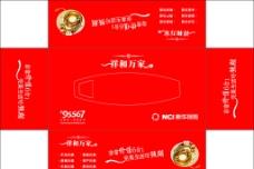 新华保险纸巾抽盒图片