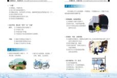 防震抗灾知识应急手册图片