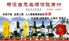莫高金冰葡萄酒图片