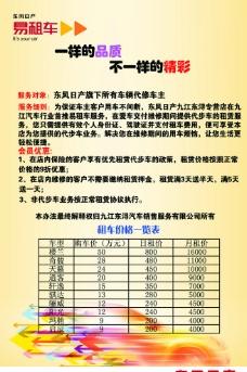 东风日产易租车海报图片