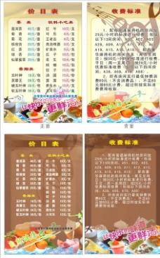 食品价格表图片