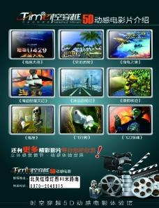 5d电影宣传单图片