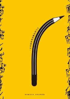 文化展板设计铅笔